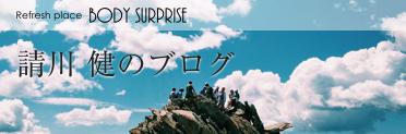 ボディサプライズ請川健のブログ